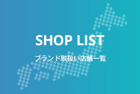 SHOP LIST 取扱い店舗一覧
