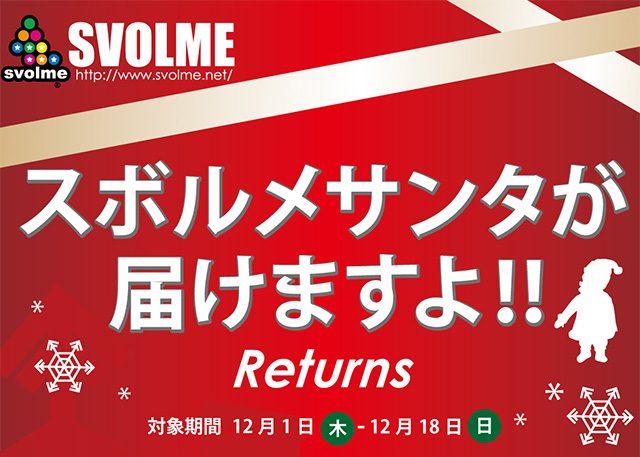 【SVOLME直営店クリスマスイベント 】スボルメサンタが届けますよキャンペーン!
