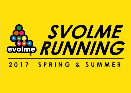2017S/S 『SVOLME RUNNING カタログ』郵送受付開始