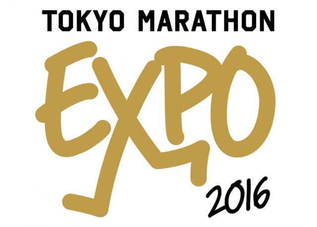 東京マラソンEXPO2016