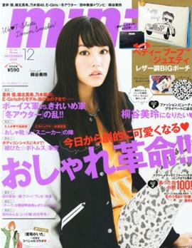 2012.11.01発売女性ファッション誌 mini 掲載