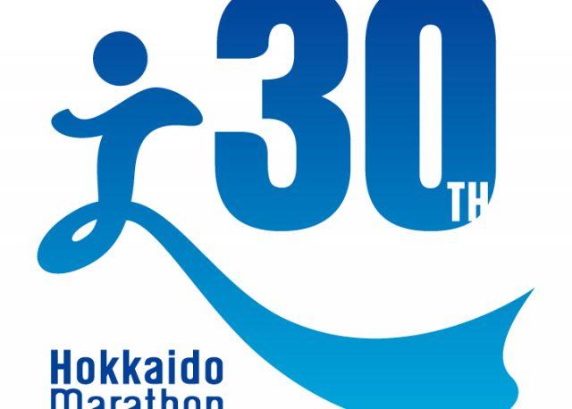第30回記念 北海道マラソン2016