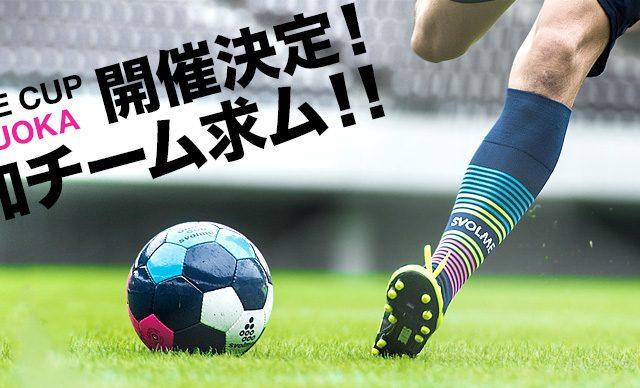 SVOLME CUP in FUKUOKA 開催決定!