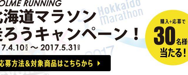北海道マラソン走ろうキャンペーンを開催!!