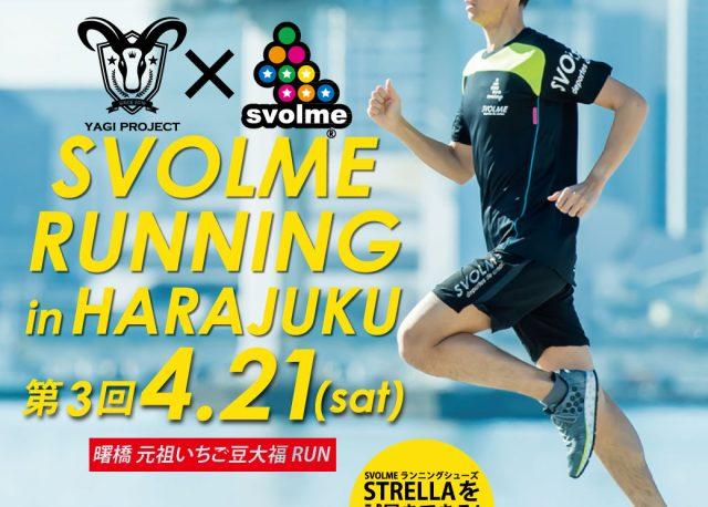 第3回!SVOLME HARAJUKU RUNNING開催