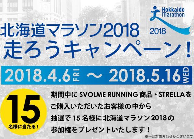 北海道マラソン2018走ろうキャンペーン実施