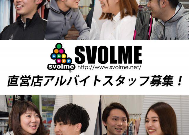 SVOLME直営店全店 アルバイトスタッフ募集中!