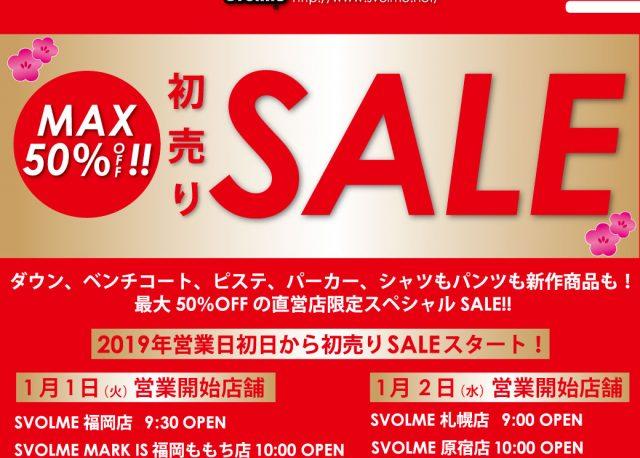 直営店初売りSALE・福袋発売のお知らせ
