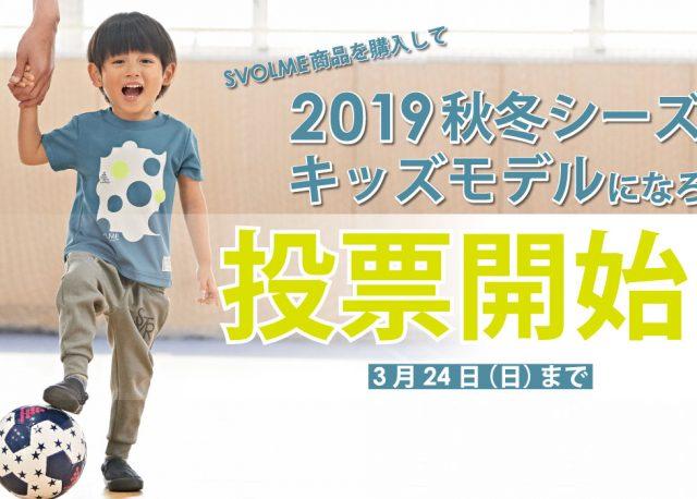 19AW KIDSモデル募集キャンペーン 投票開始!