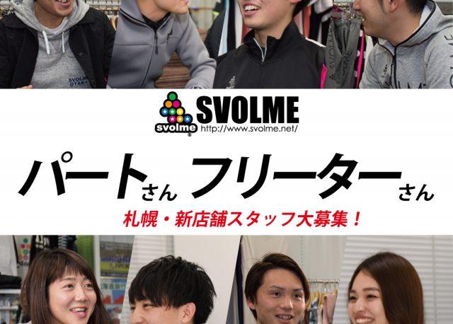 SVOLME札幌店・サッポロファクトリー店 アルバイト募集