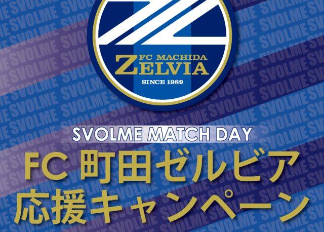 11/ 10(日) FC町田ゼルビアvsレノファ山口はSVOLMEマッチデー!事前企画続々発表