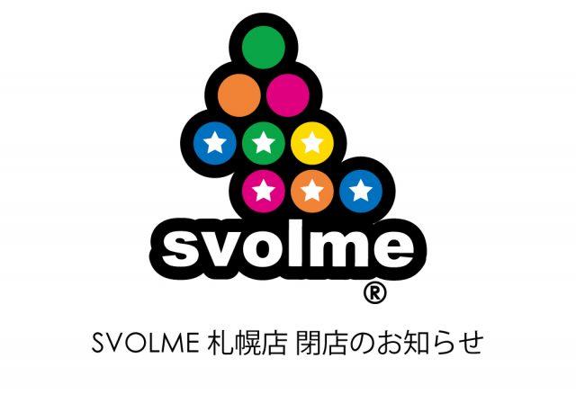 SVOLME札幌(IKEUCHI)店 閉店のお知らせ
