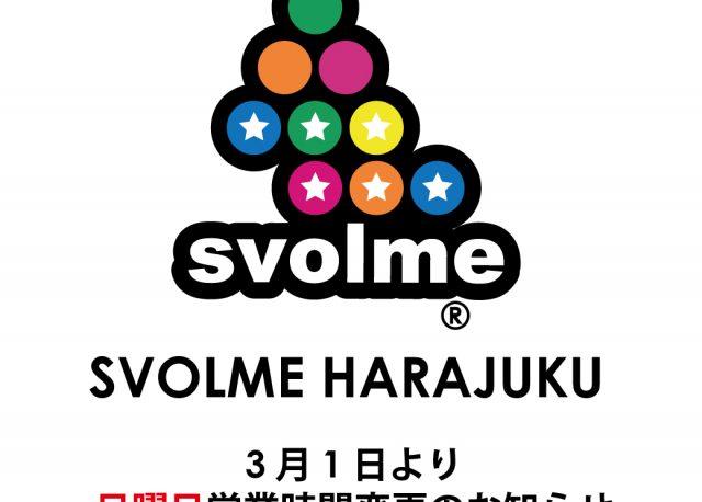 3月1日より SVOLME原宿店 日曜営業時間変更のお知らせ