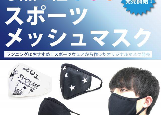 【ご好評につき一時完売中】3Pスポーツメッシュマスク予約発売スタート!