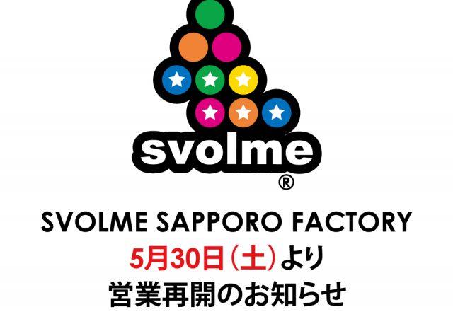 SVOLMEサッポロファクトリー店営業再開のお知らせ