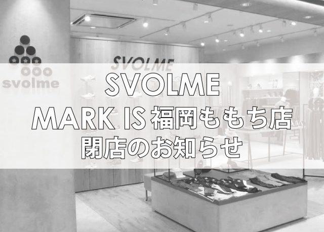 SVOLME MARK IS 福岡ももち店 閉店のお知らせ