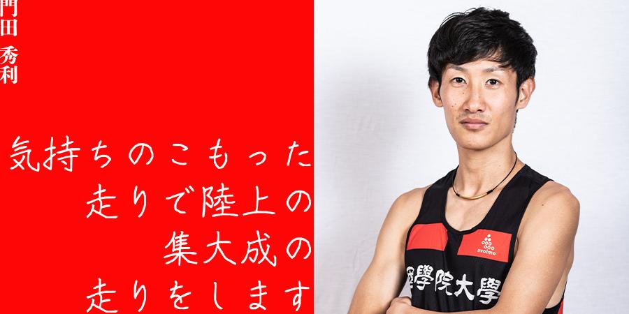 #2 門田 秀利