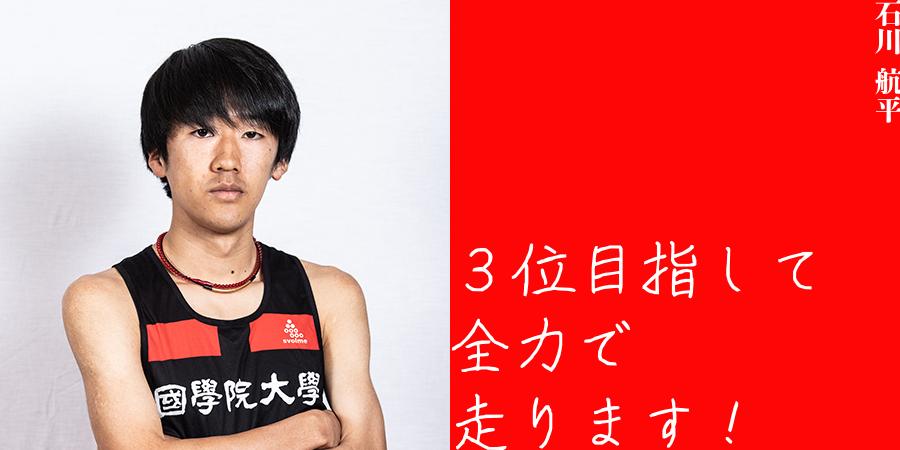 #9 石川 航平